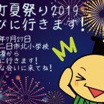 """<span class=""""title"""">2019/07/25 京町夏祭りに遊びにいくぽっぽ!</span>"""